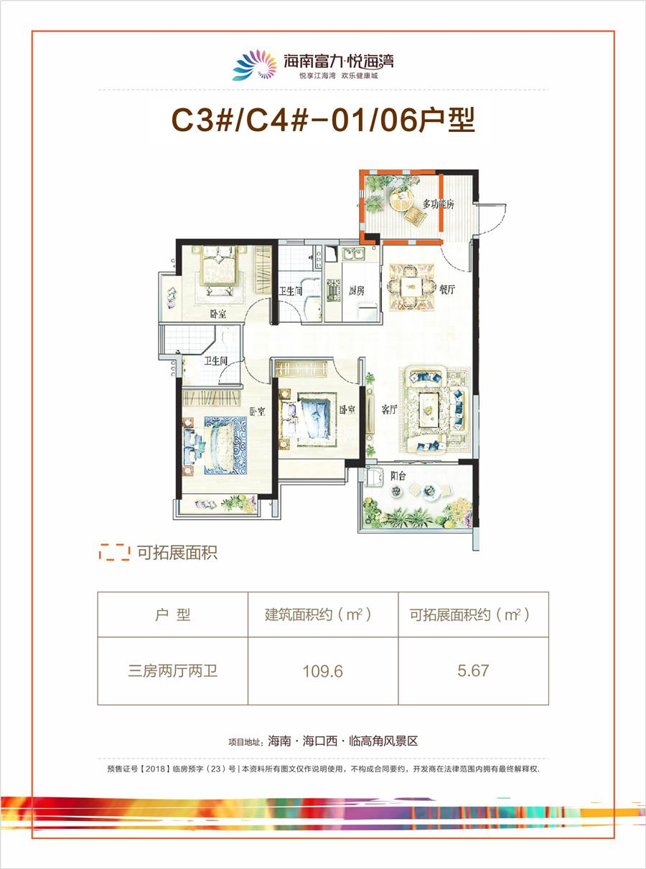 富力悦海湾3房2厅2卫 (建筑面积:109.60㎡)