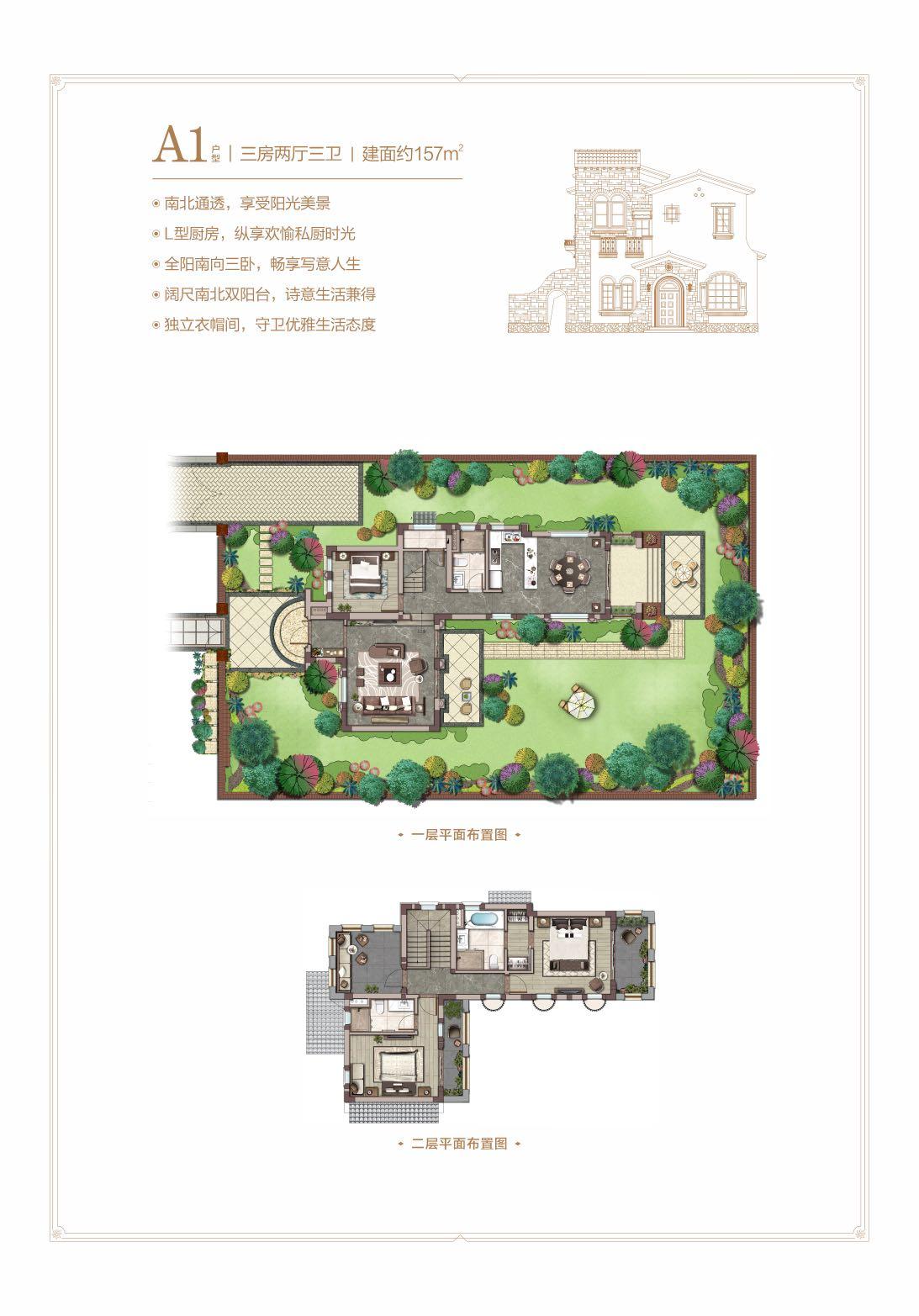 中海神州半岛3房2厅3卫 (建筑面积:157.00㎡)