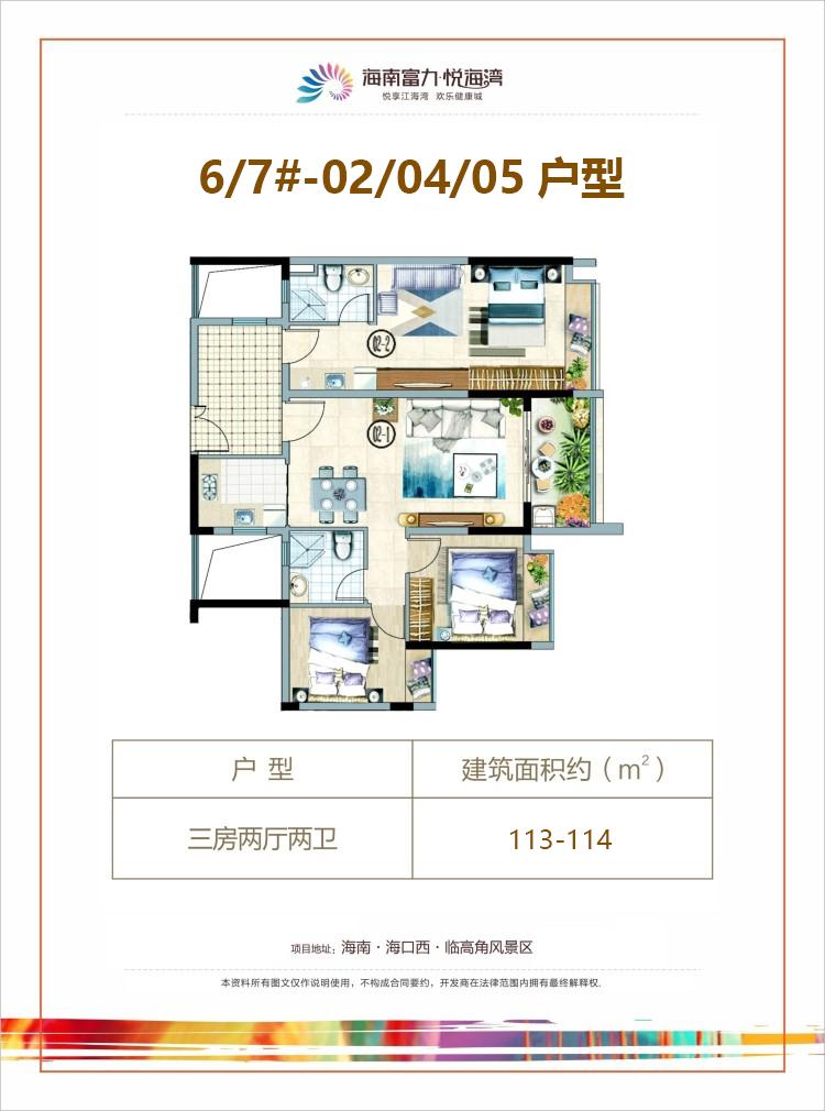 富力悦海湾3房2厅2卫 (建筑面积:113.00㎡)