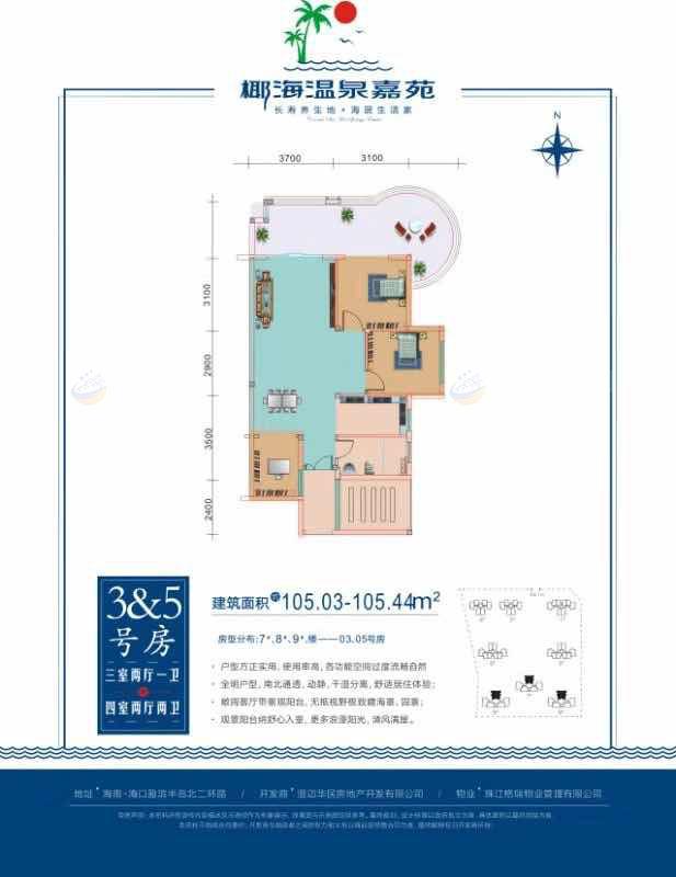 椰海温泉嘉苑3房2厅1卫 (建筑面积:105.03㎡)
