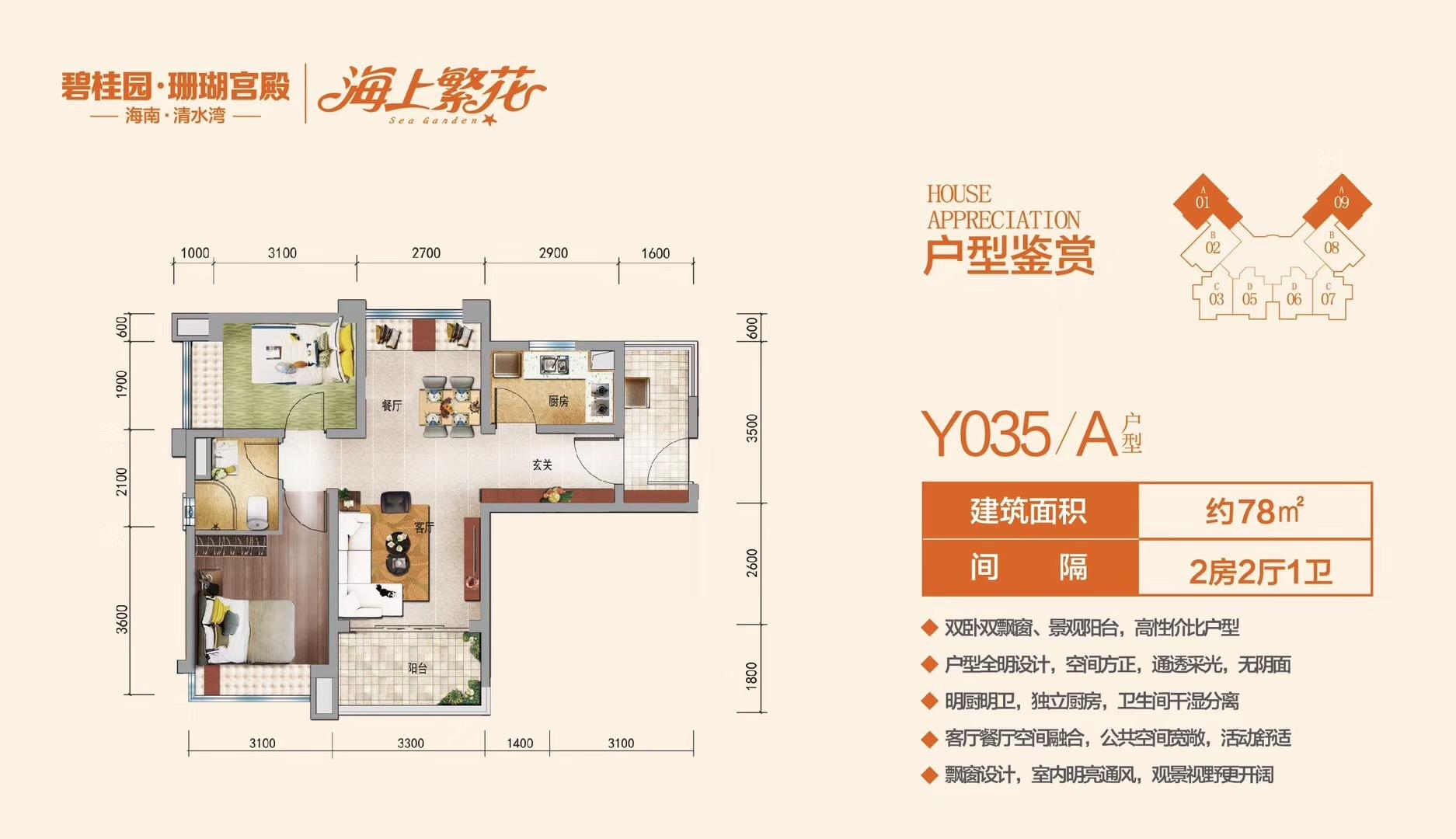 碧桂园珊瑚宫殿2室2厅1卫 (建筑面积:78.00㎡)