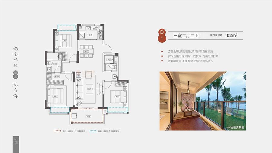 融创无忌海3室2厅2卫 (建筑面积:102.00㎡)
