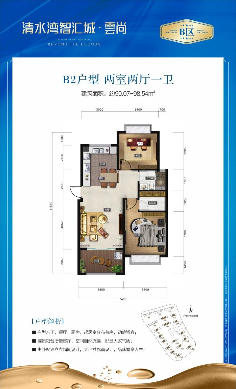 清水湾智汇城2房2厅1卫 (建筑面积:90.00㎡)