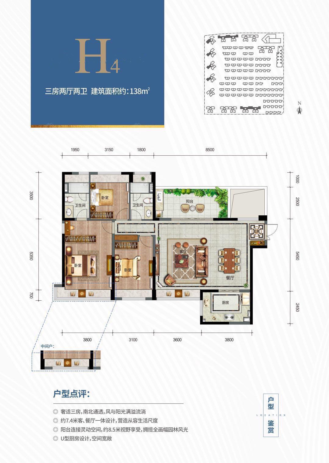 大華錦繡海岸3室2廳2衛