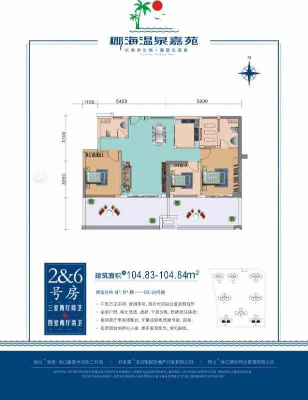 椰海温泉嘉苑3房2厅2卫 (建筑面积:104.83㎡)
