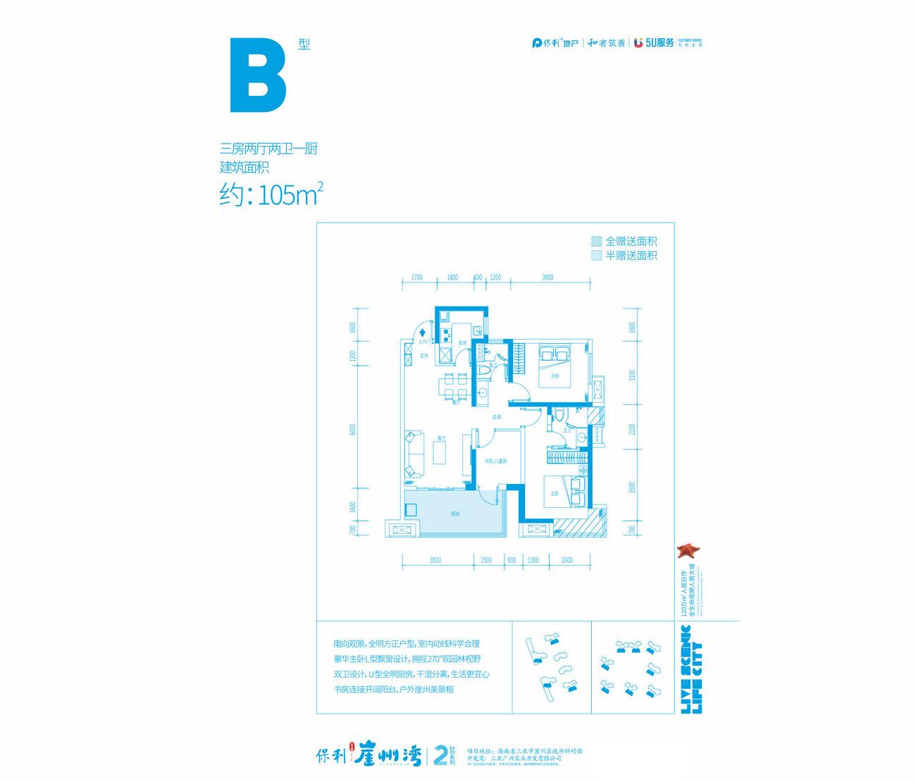 保利崖州湾3室2厅2卫 (建筑面积:105.00㎡)