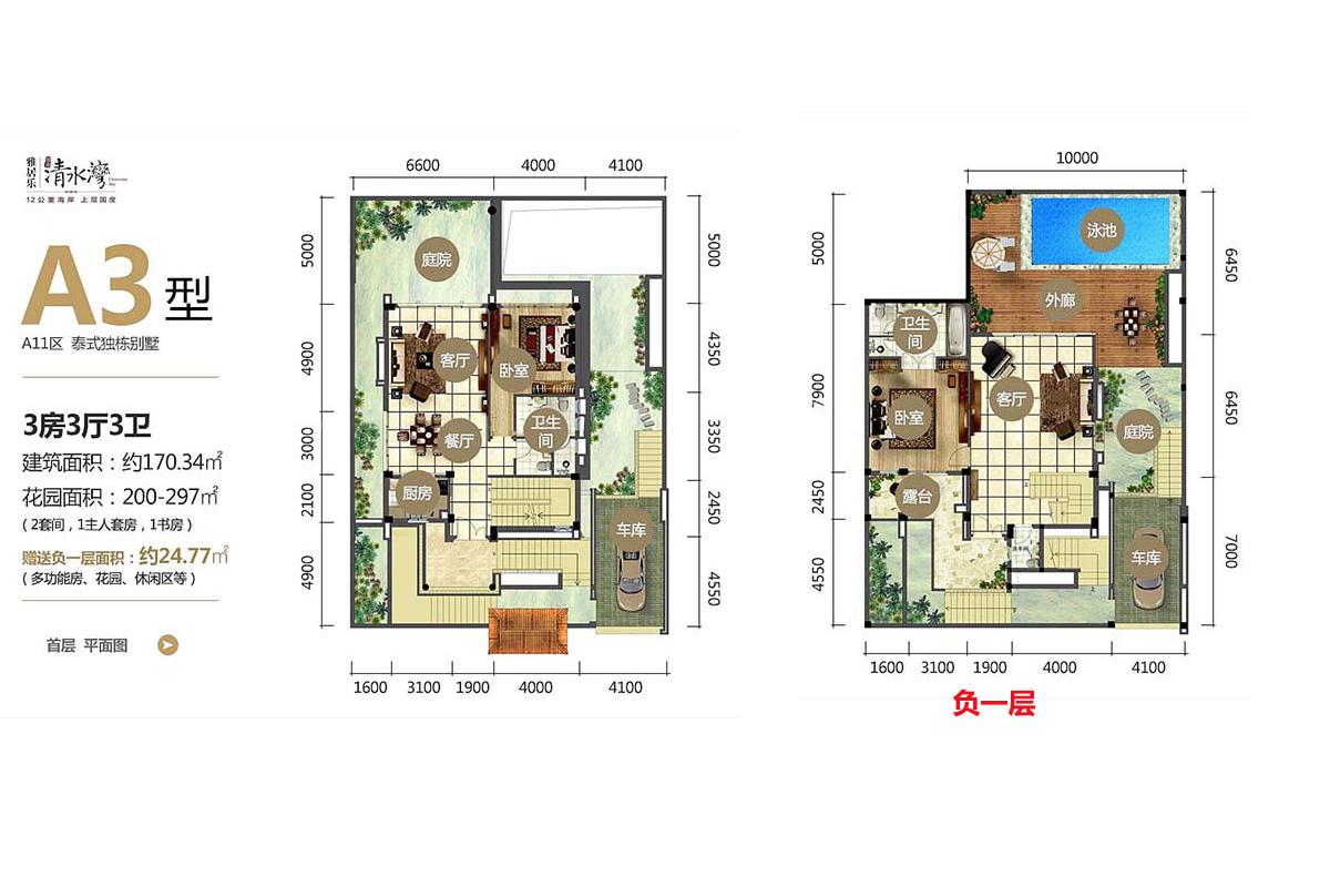 雅居乐清水湾3房3厅3卫 (建筑面积:170.34㎡)