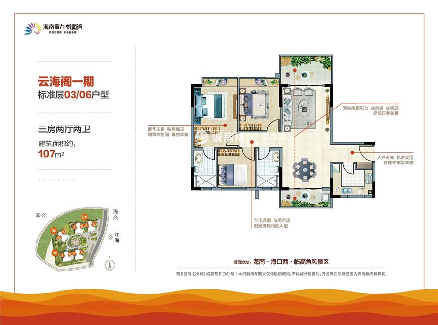 富力悦海湾3房2厅2卫 (建筑面积:107.00㎡)