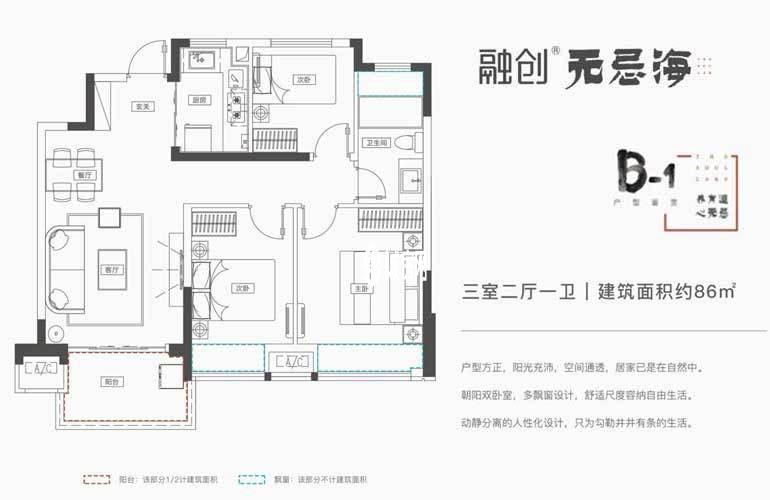 融创无忌海3室2厅1卫 (建筑面积:86.00㎡)