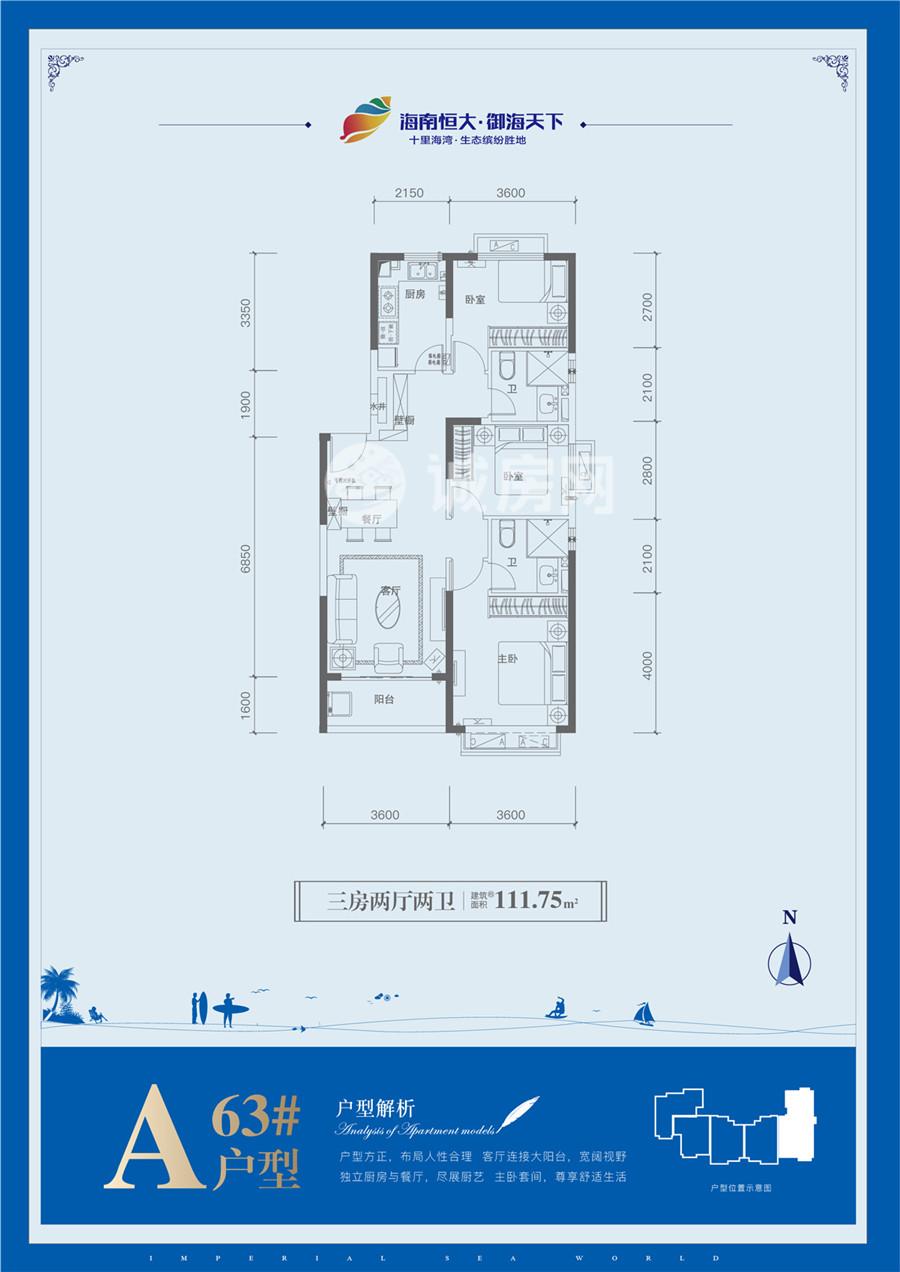 恒大御海天下3房2厅2卫
