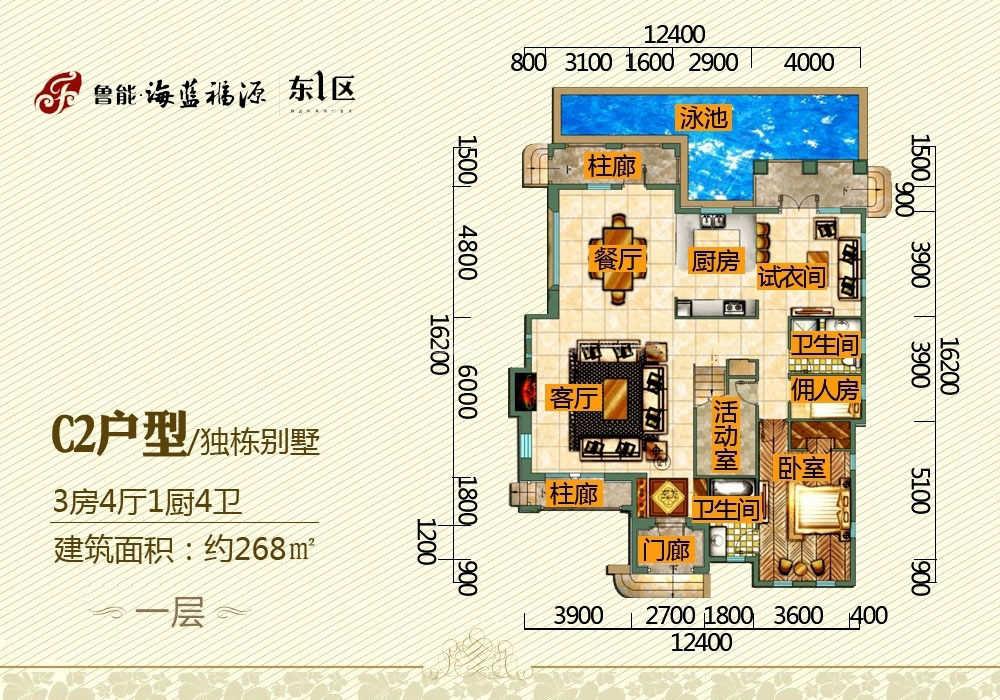 魯能海藍福源3房4廳1廚4衛 (建筑面積:268.00㎡)