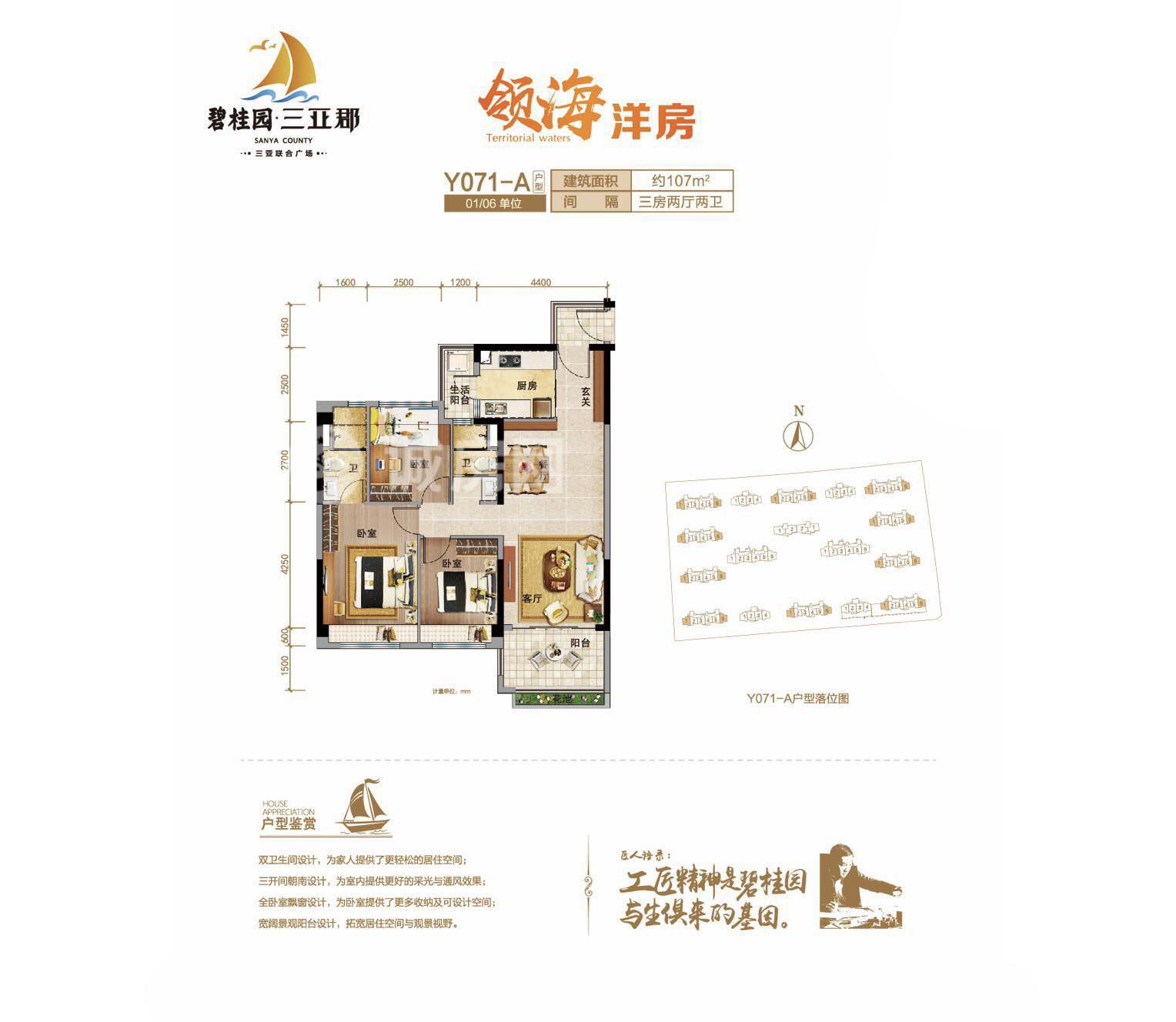 碧桂园三亚郡3房2厅2卫 (建筑面积:107.00㎡)