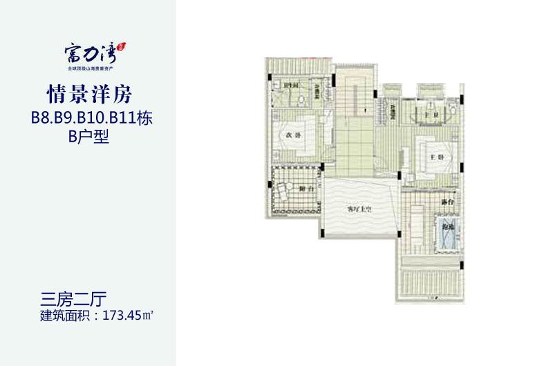 富力灣3房3廳