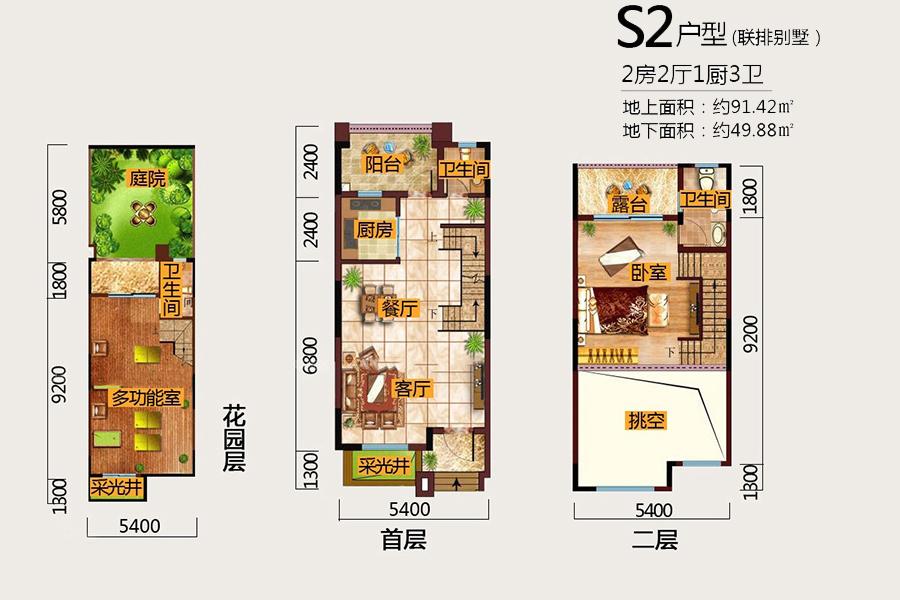 魯能海藍福源2房2廳1廚3衛 (建筑面積:91.42㎡)