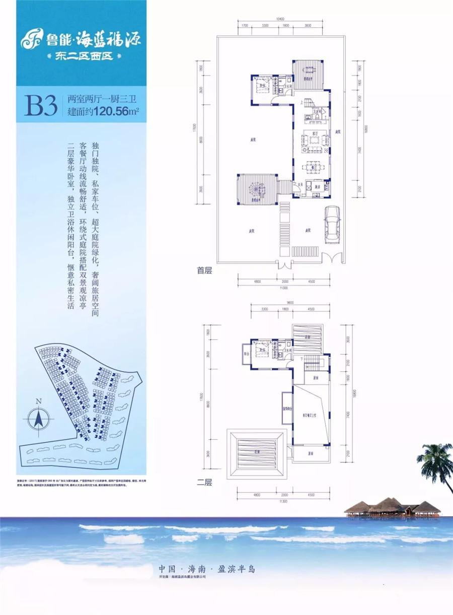 鲁能海蓝福源两房两厅三卫 (建筑面积:120.56㎡)