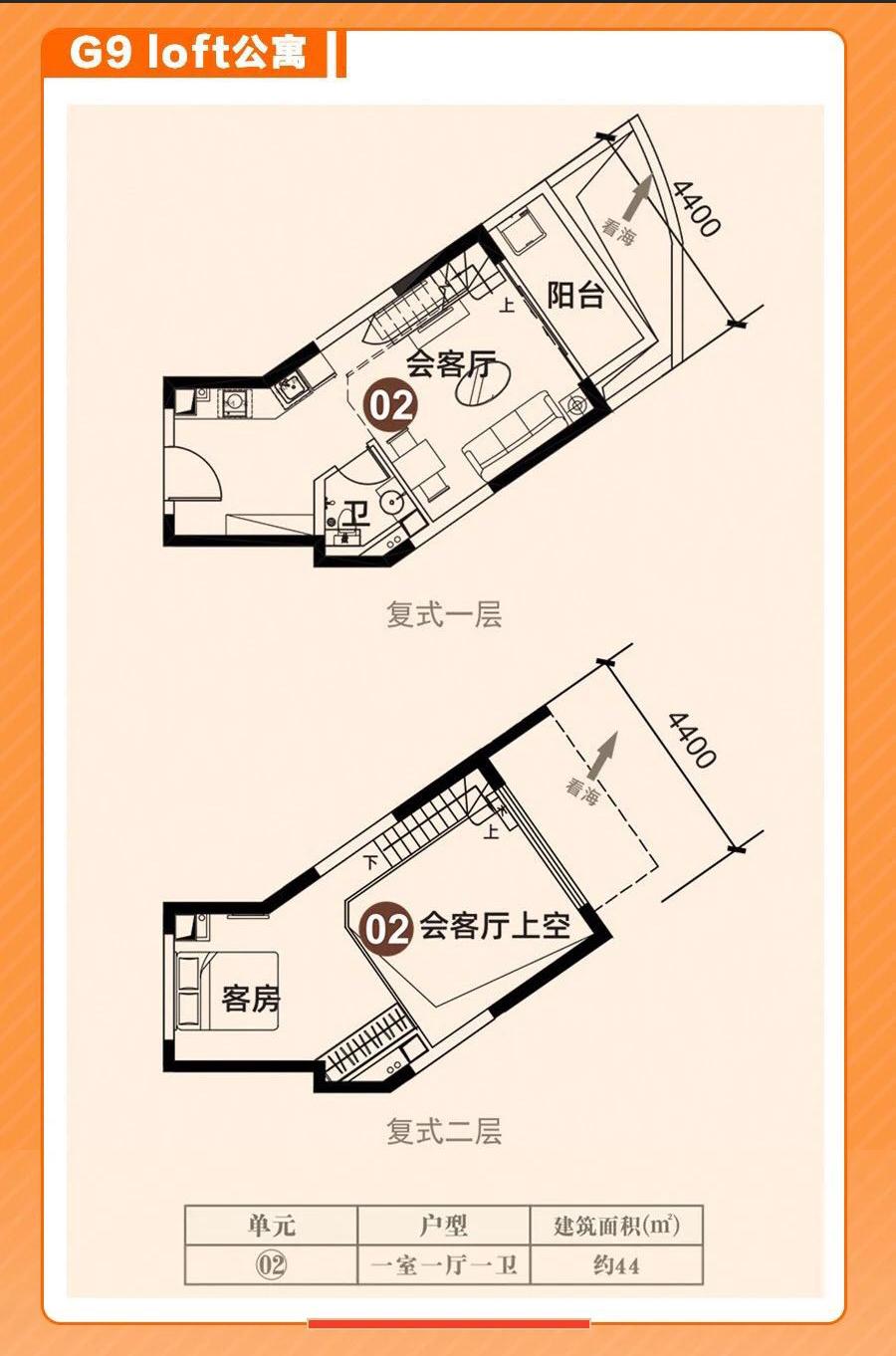 恒大海花岛一房一厅一卫 (建筑面积:44.00㎡)