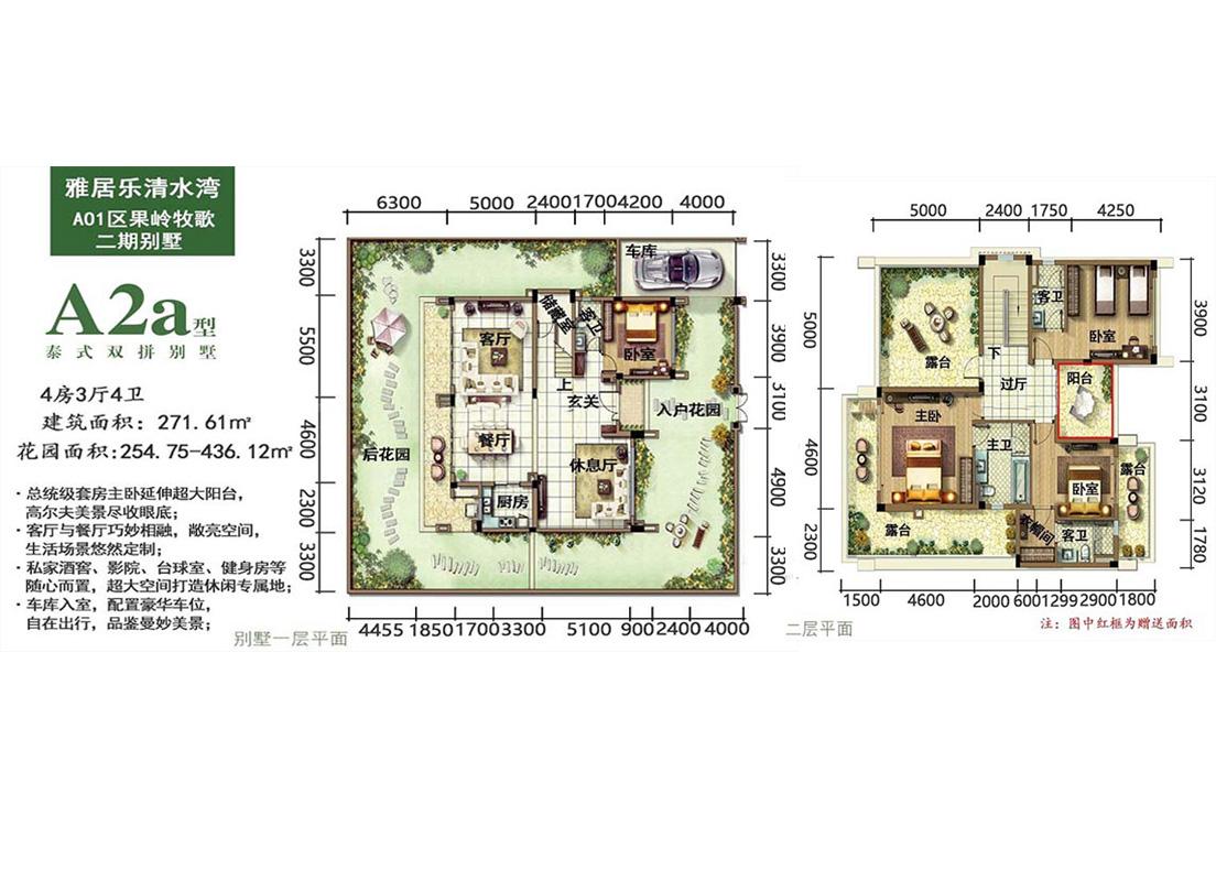 雅居乐清水湾4房3厅4卫 (建筑面积:271.61㎡)