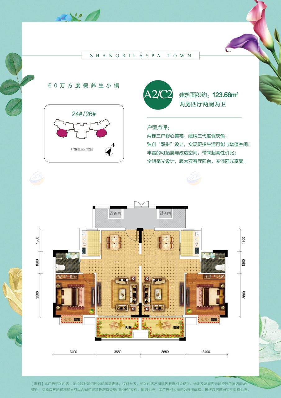 香格里温泉小镇2房4厅2厨2卫 (建筑面积:123.66㎡)