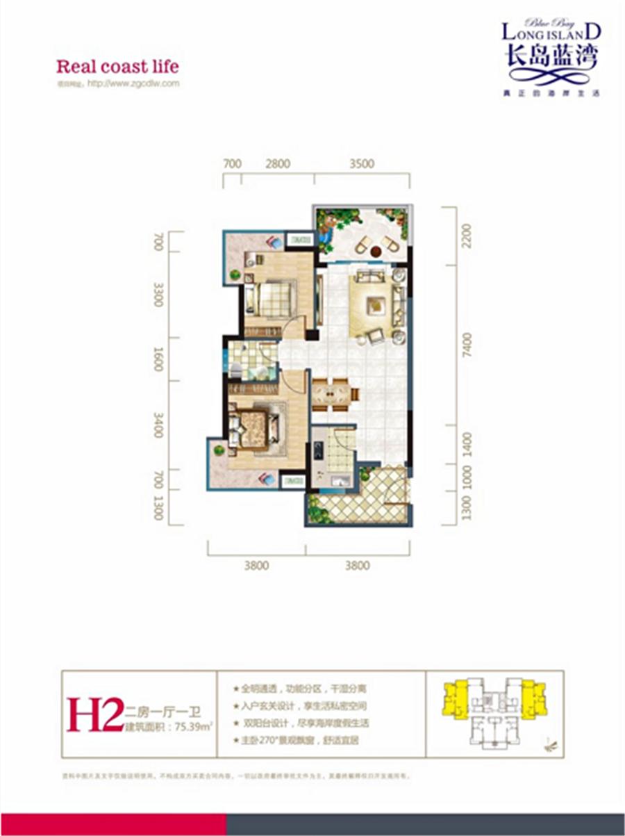 长岛蓝湾2房1厅1卫 (建筑面积:75.39㎡)