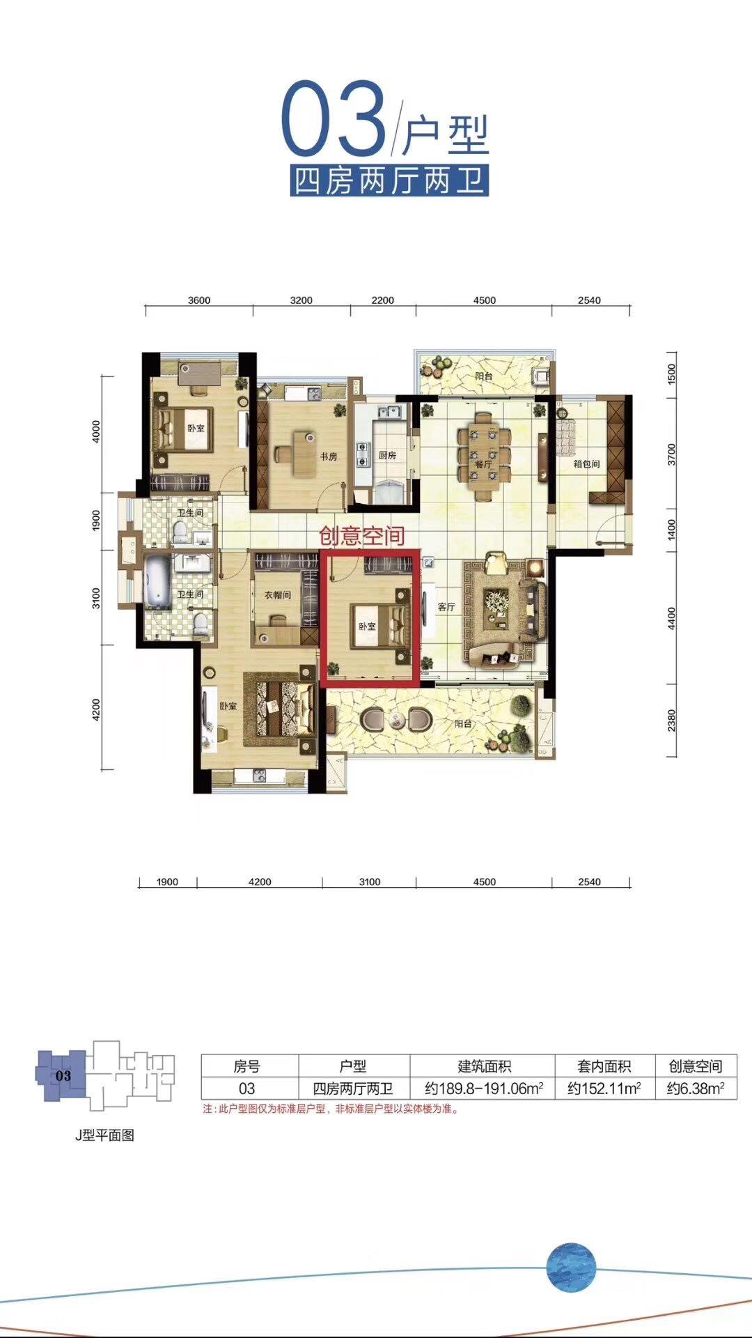 雅居乐海境新天4房2厅2卫
