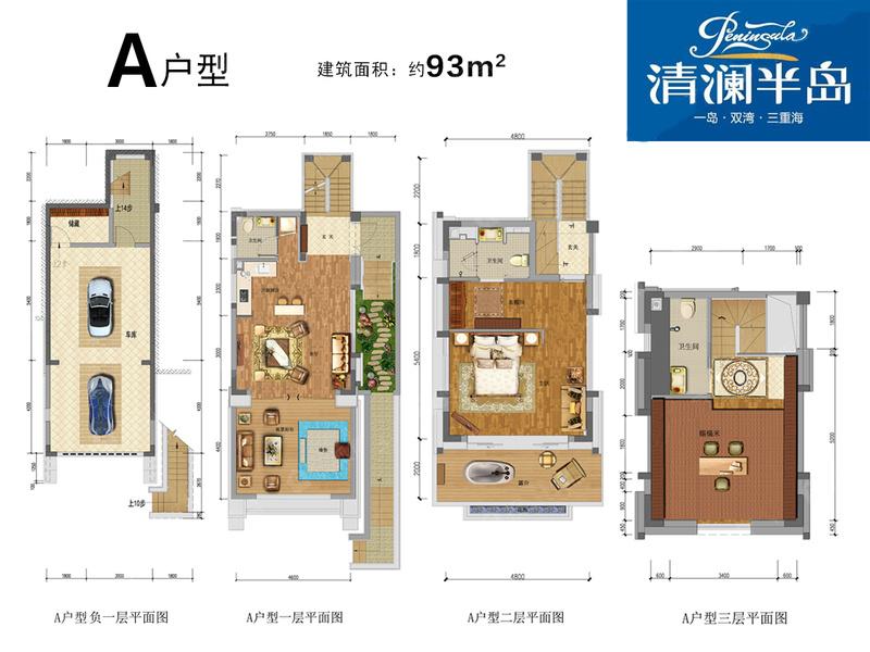 清澜半岛1室3厅3卫 (建筑面积:93.00㎡)