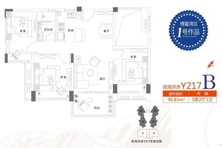 碧桂園東海岸3房2廳1衛 (建筑面積:96.85㎡)