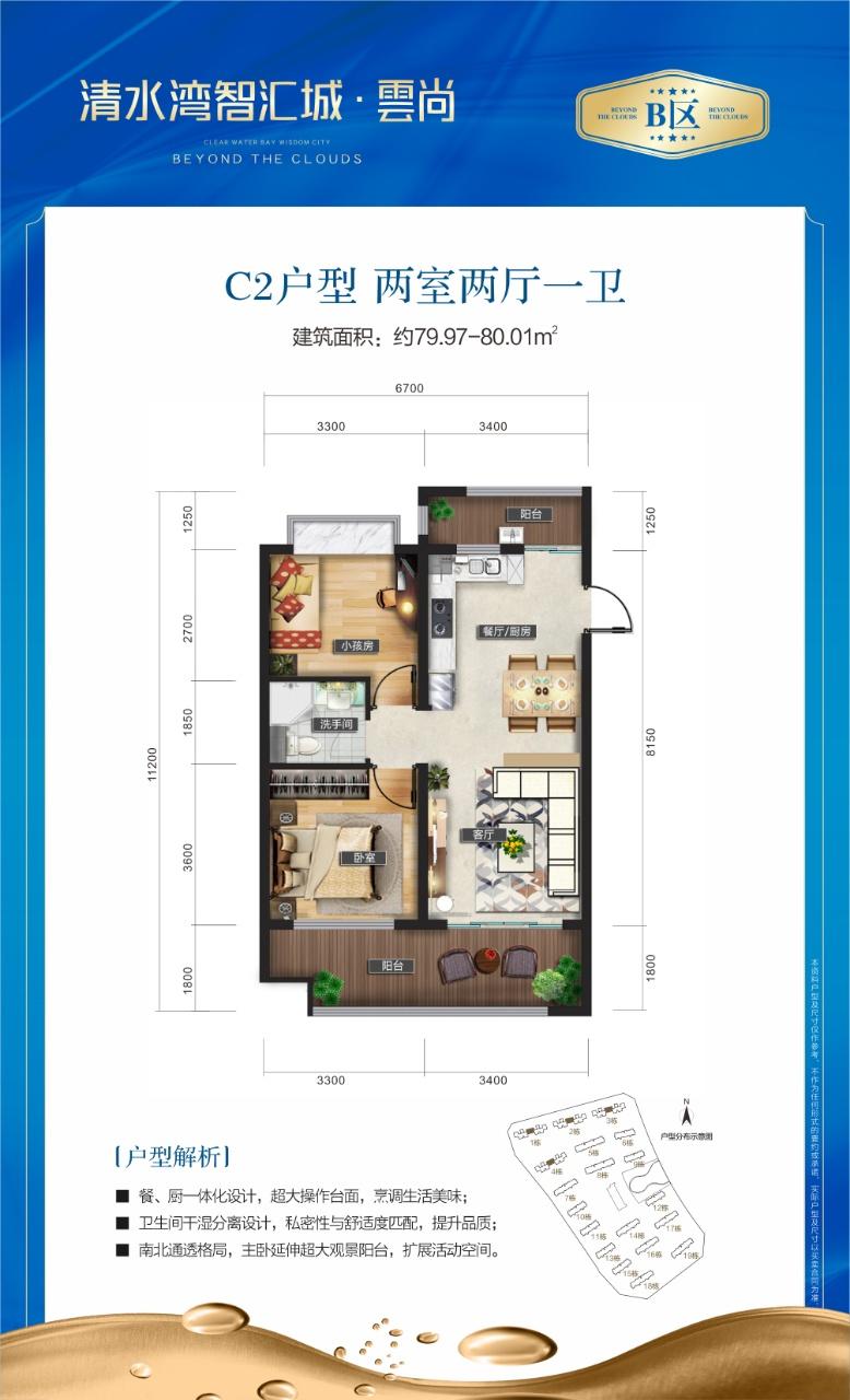 清水湾智汇城2房2厅1卫 (建筑面积:80.00㎡)