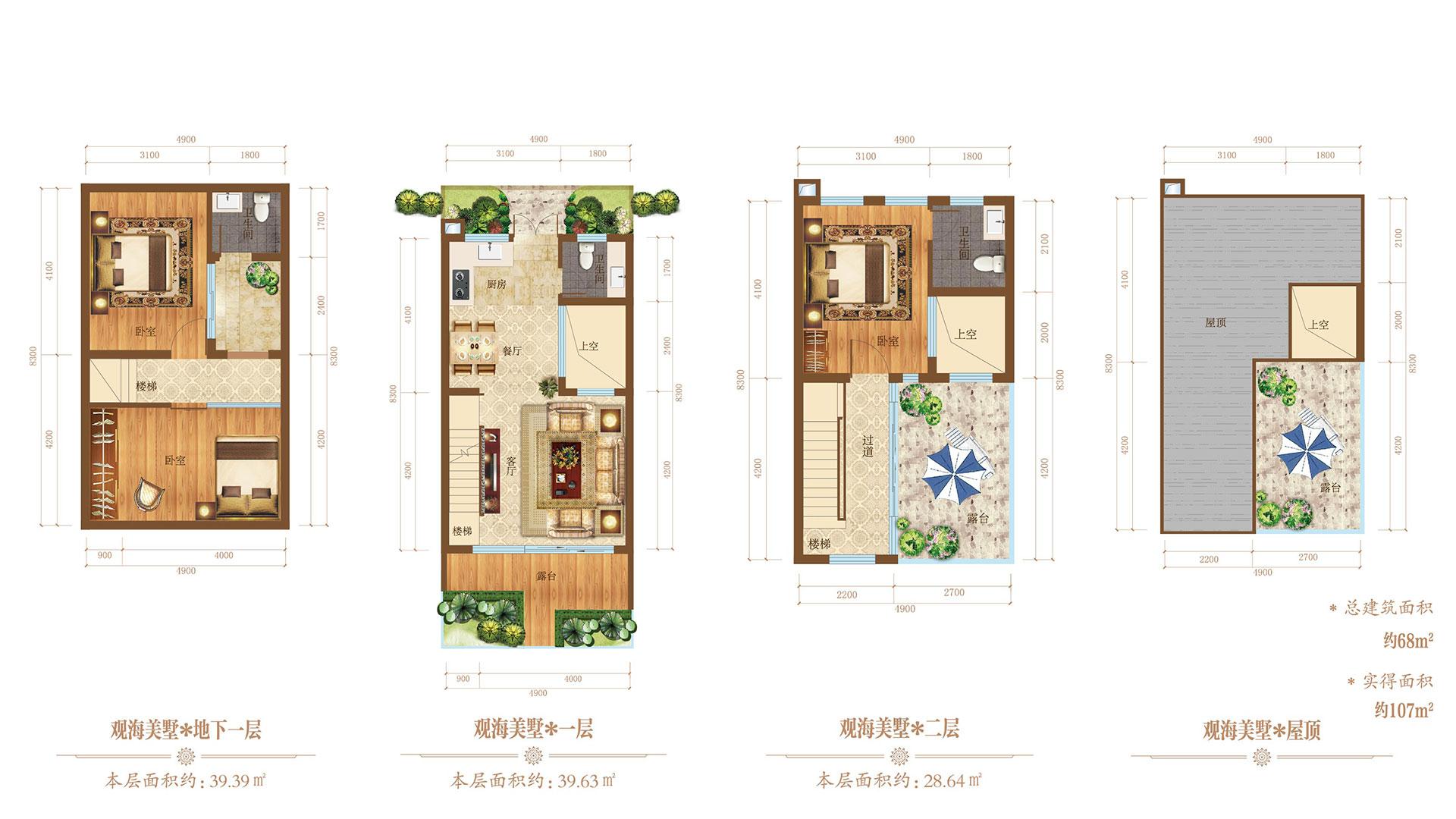 清凤海棠长滩3房1厅3卫 (建筑面积:68.00㎡)