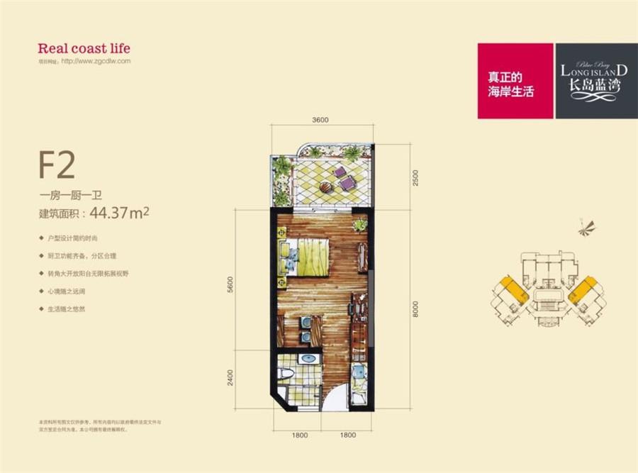 长岛蓝湾1房1厨1卫 (建筑面积:44.37㎡)