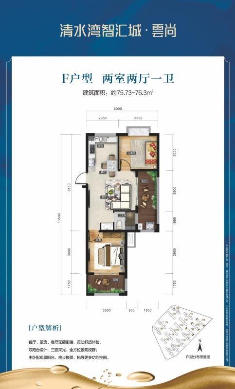 清水湾智汇城2房2厅1卫 (建筑面积:75.73㎡)