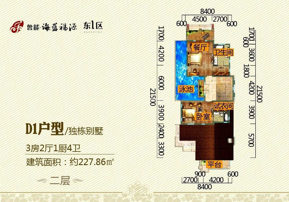 魯能海藍福源3房2廳1廚4衛 (建筑面積:227.86㎡)