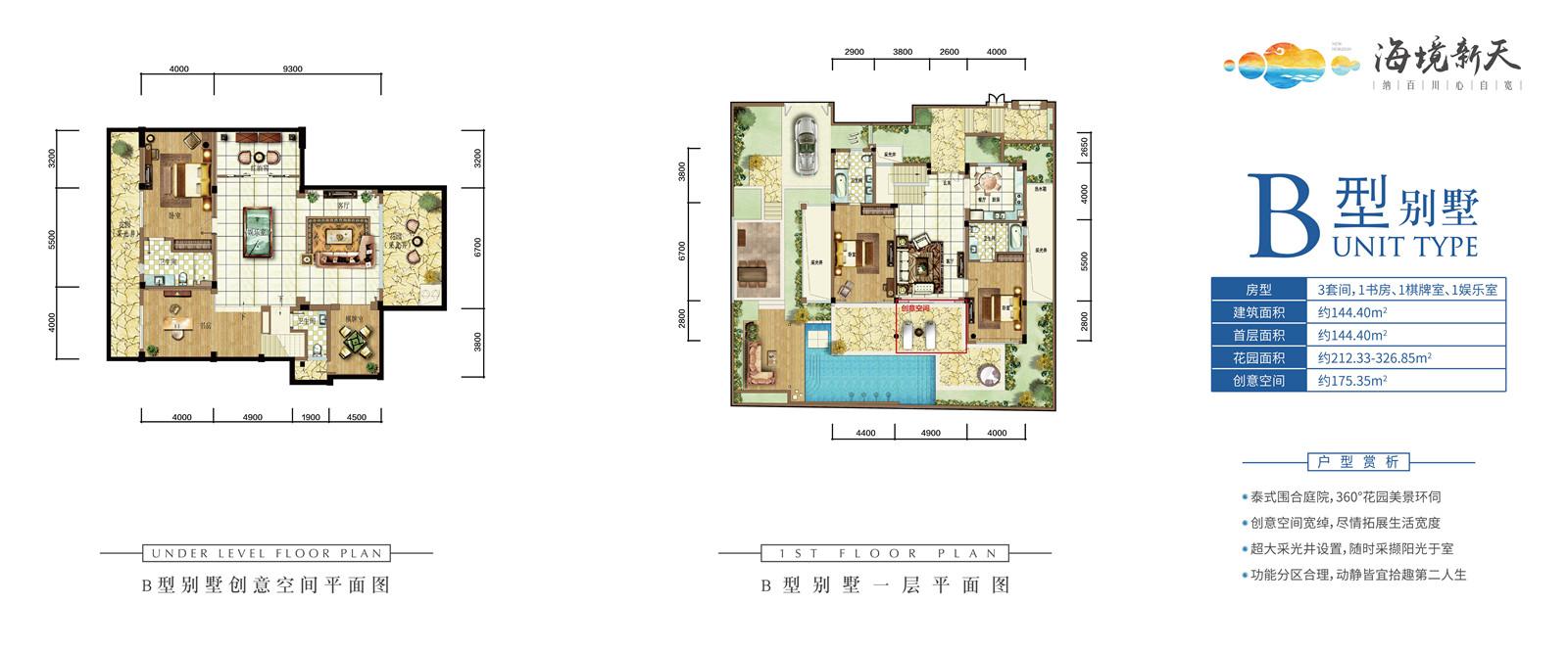 雅居乐海境新天4室2厅2卫