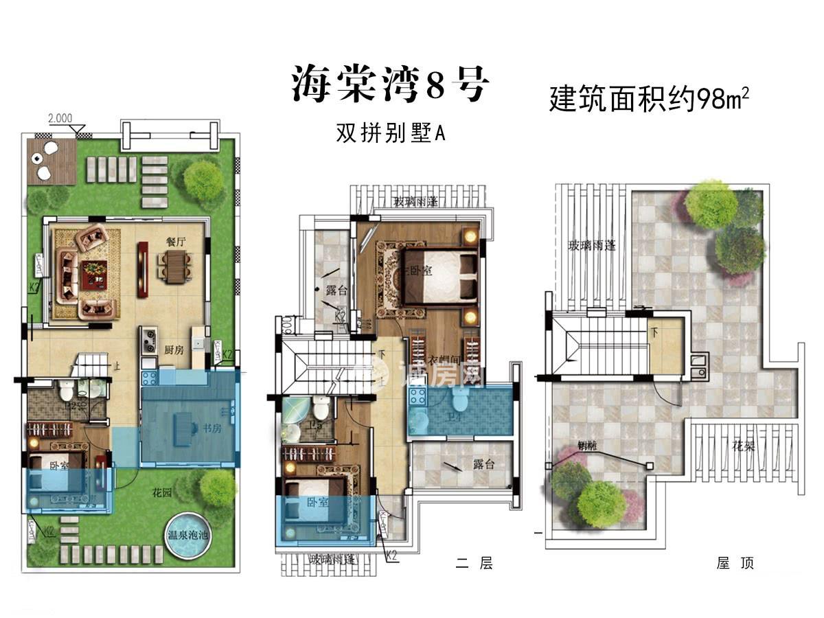 海棠湾8号4室2厅