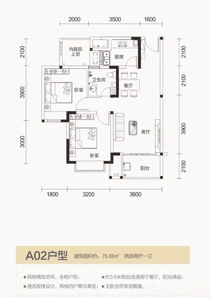 汇元文澜世家2房2厅1卫 (建筑面积:76.88㎡)