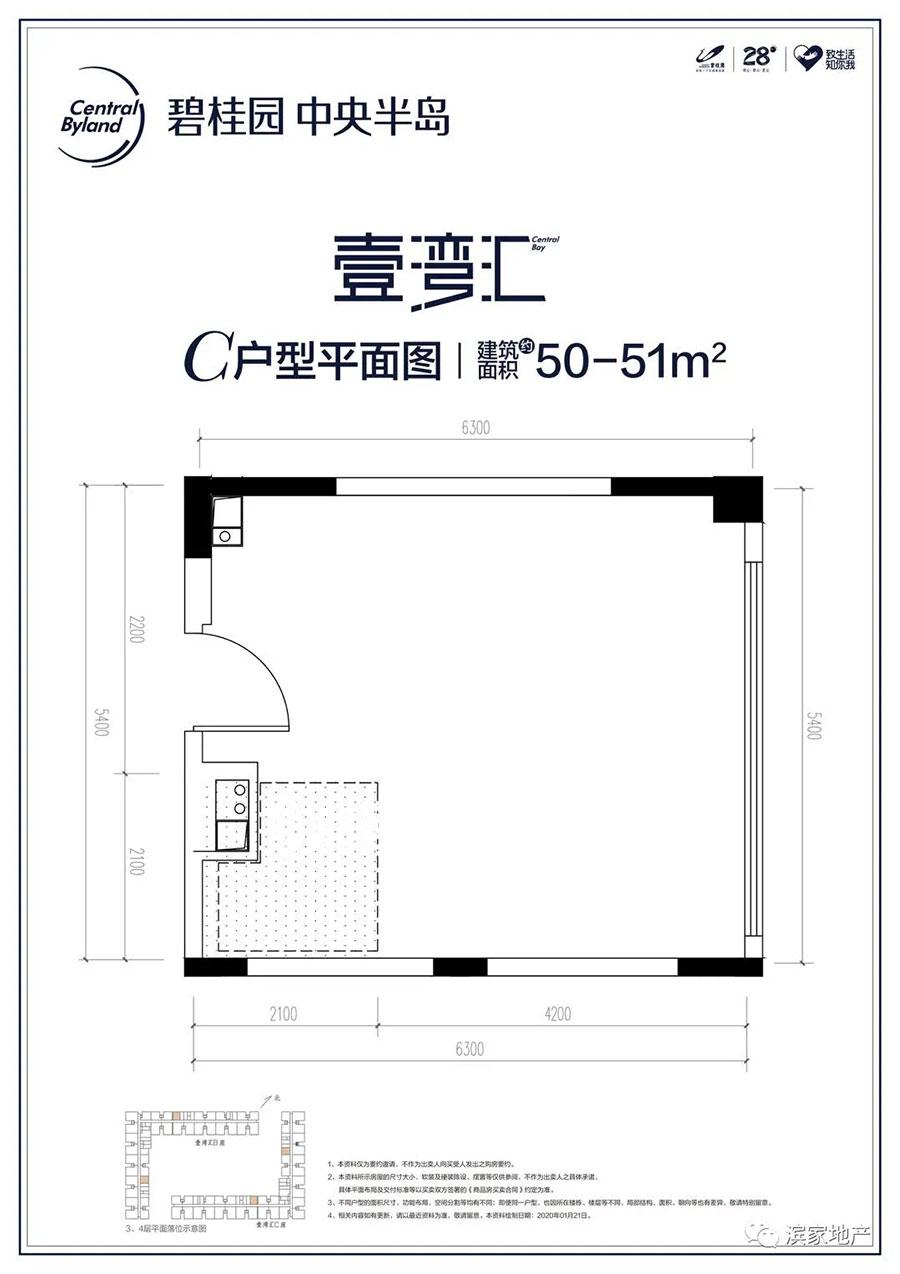 碧桂園中央半島平面圖