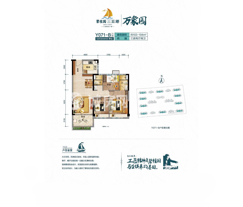 碧桂园三亚郡3房2厅2卫 (建筑面积:103.00㎡)