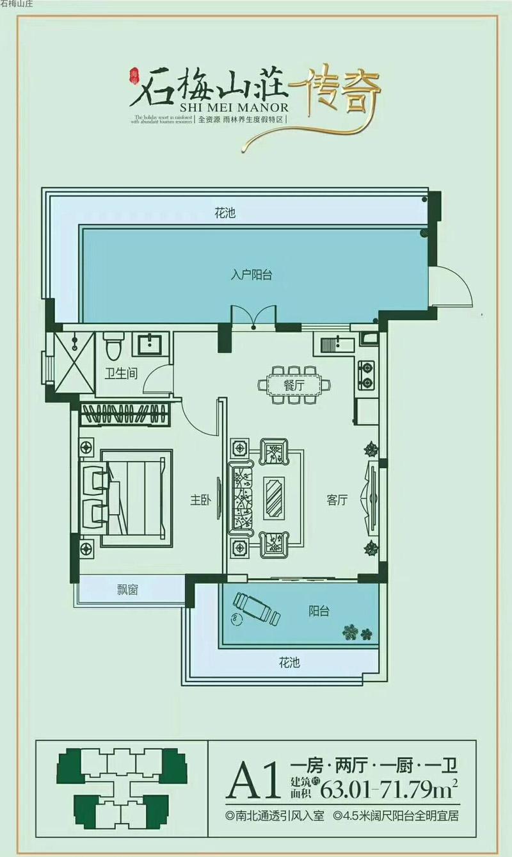 石梅山莊1室2廳1衛1廚