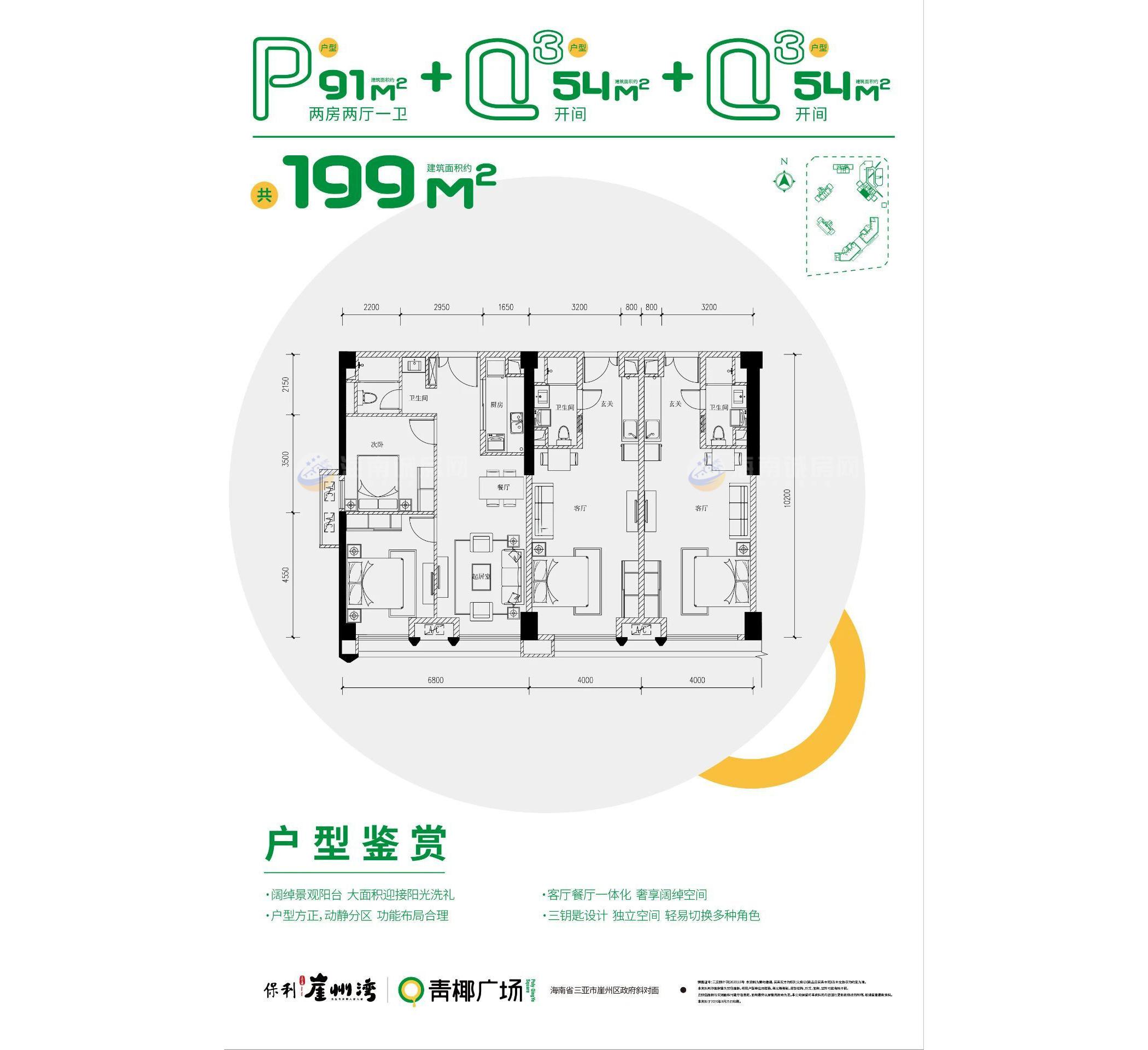 保利崖州湾2房2厅1厨1卫+开间+开间 (建筑面积:199.00㎡)