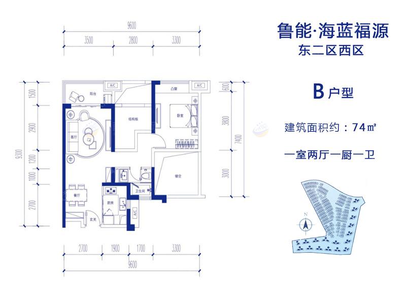 鲁能海蓝福源1房2厅1厨1卫 (建筑面积:74.00㎡)