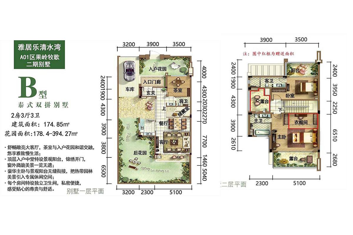 雅居樂清水灣2房3廳3衛 (建筑面積:174.85㎡)