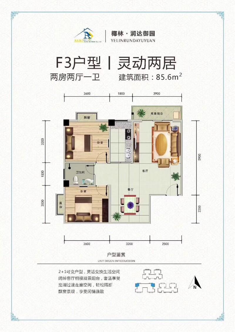 椰林润达御园2房2厅1卫 (建筑面积:85.60㎡)