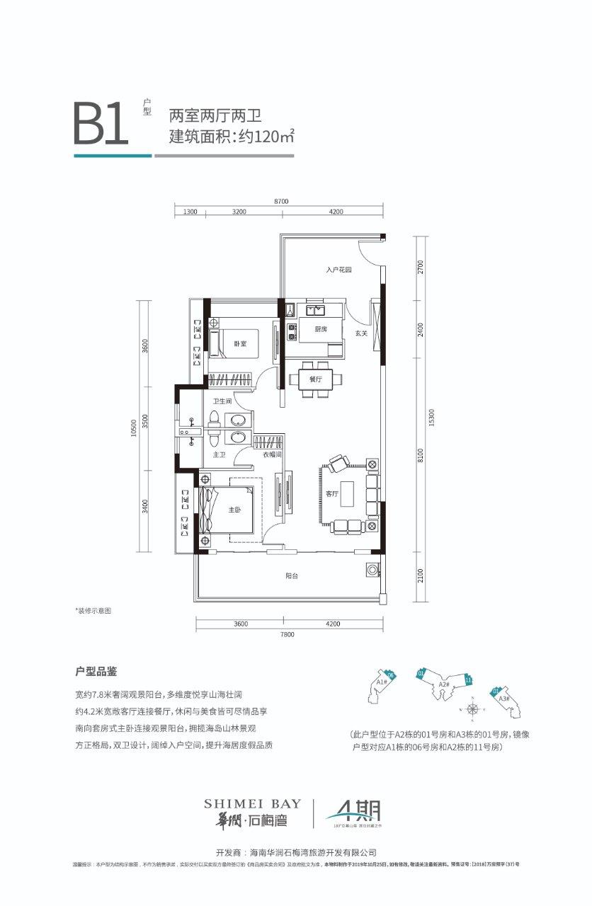 華潤石梅灣九里2室2廳2衛