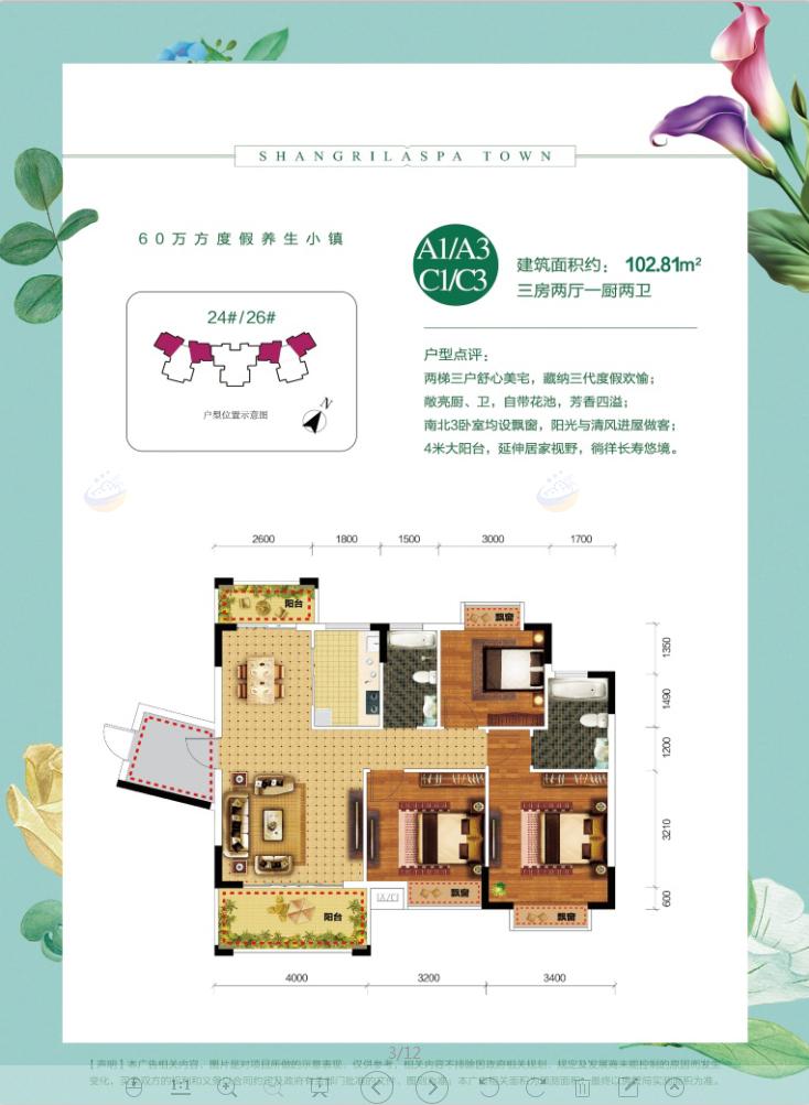 香格里温泉小镇3房2厅1厨2卫 (建筑面积:102.81㎡)