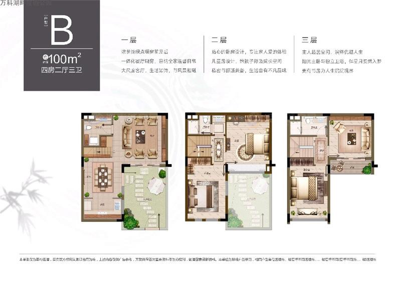 萬科湖畔度假公園4室2廳3衛 (建筑面積:100.00㎡)