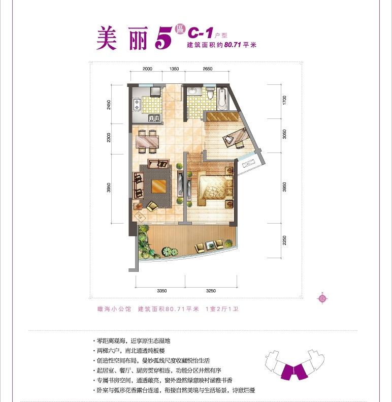 鲁能三亚湾1室2厅1卫1厨 (建筑面积:81.00㎡)