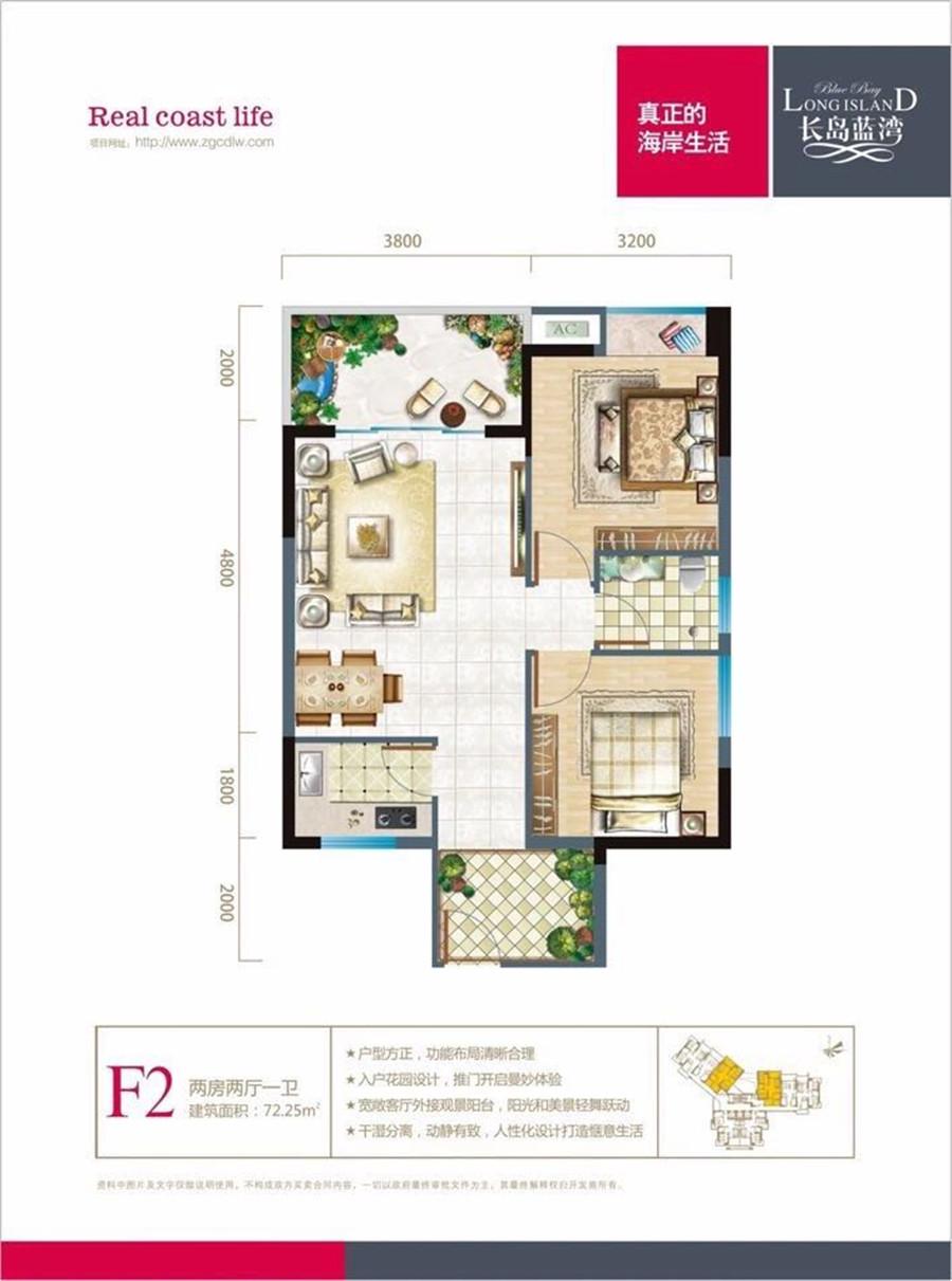 长岛蓝湾2房2厅1卫 (建筑面积:72.25㎡)