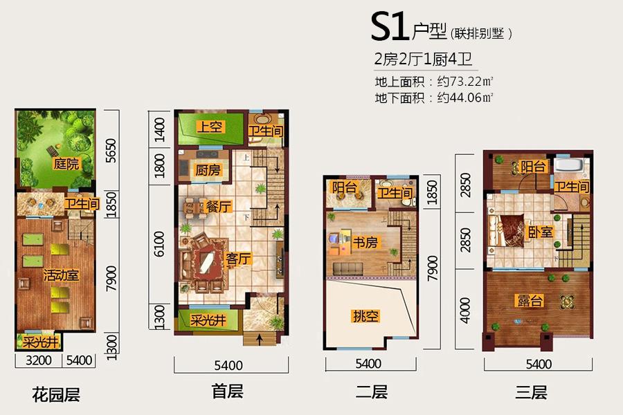 魯能海藍福源2房2廳1廚4衛 (建筑面積:73.22㎡)