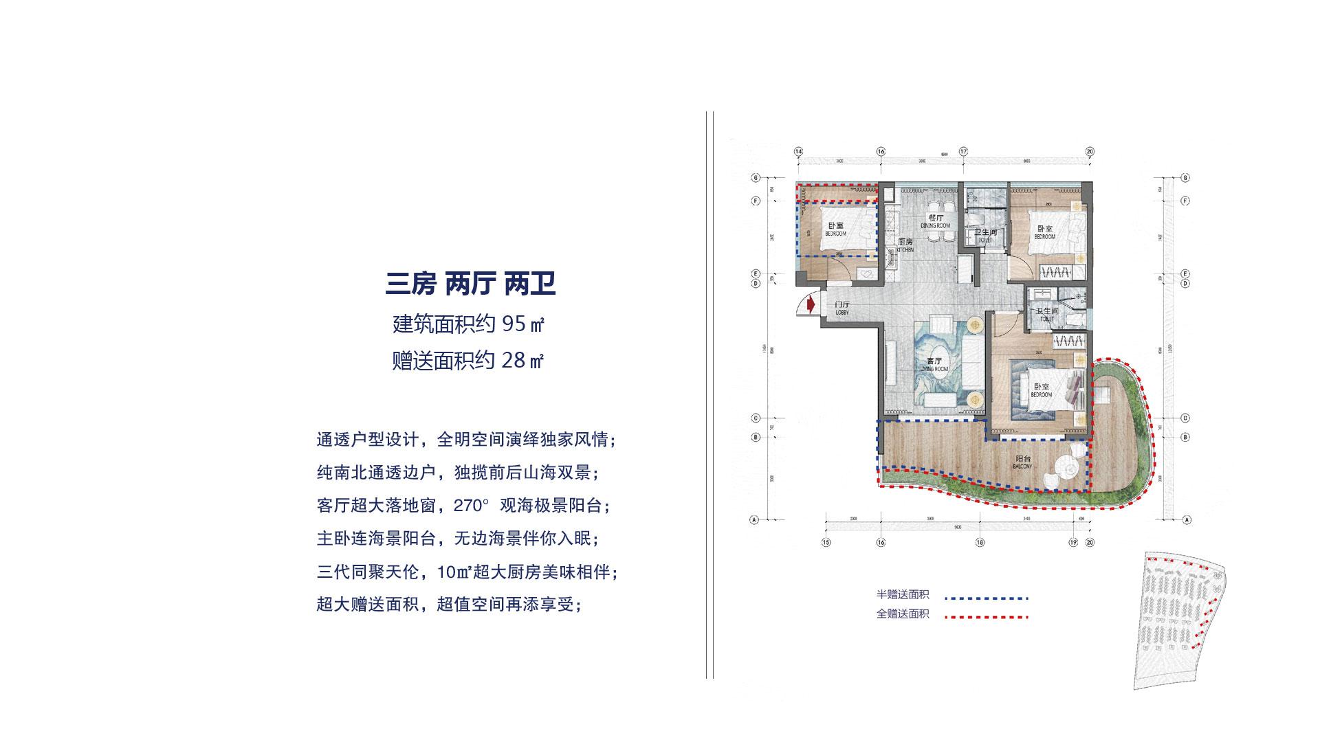 清凤海棠长滩3房2厅2卫 (建筑面积:95.00㎡)