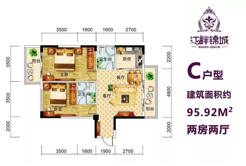 江畔锦城2室2厅1卫1厨 (建筑面积:95.92㎡)