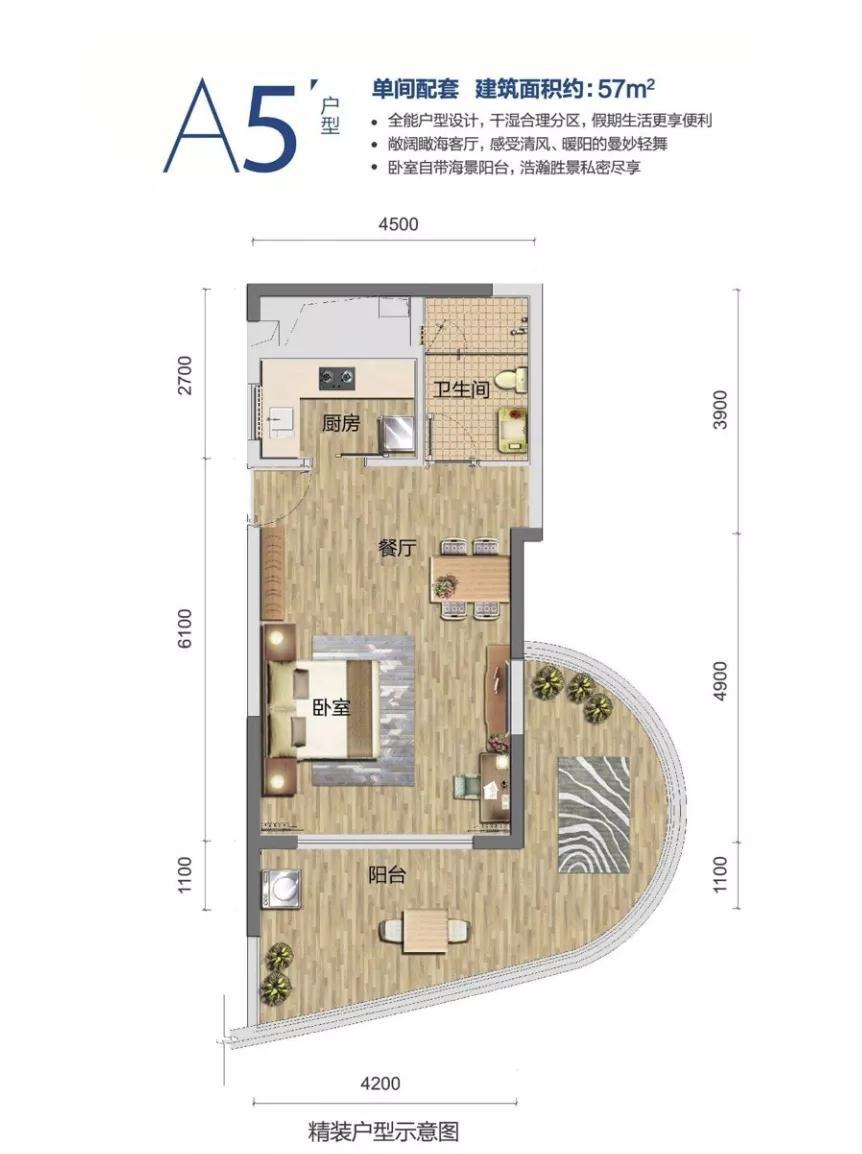 清澜半岛单间 (建筑面积:57.00㎡)